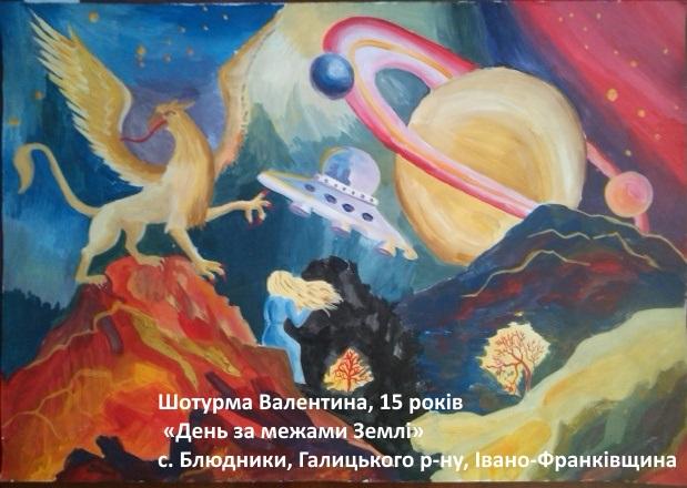 Космічні фантазії 2020- ОБРАЗОТВОРЧЕ МИСТЕЦТВО