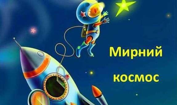 Історія всеукраїнського конкурсу молодіжної творчості «Мирний космос»