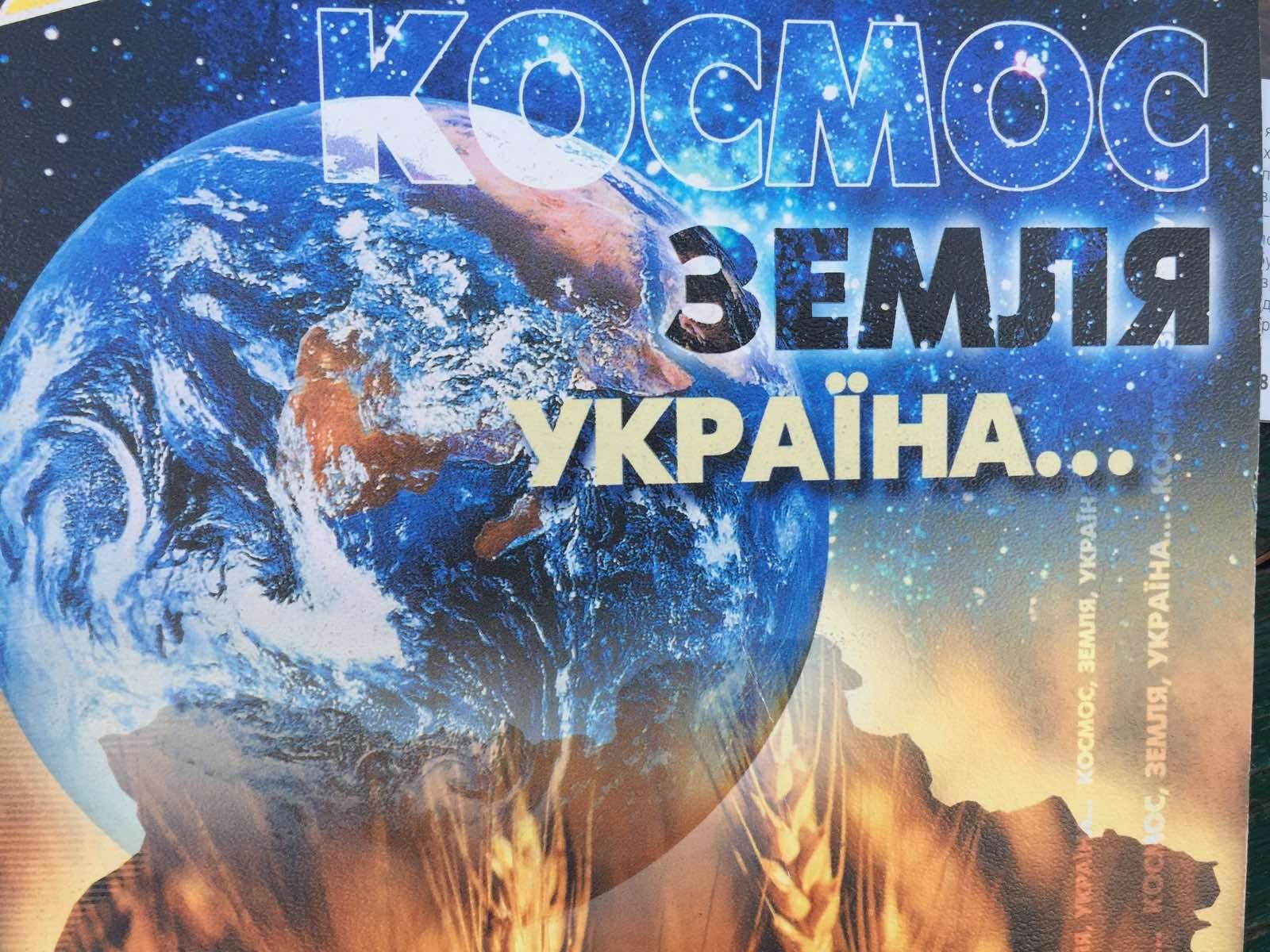 Всеукраїнський гуманітарний конкурс «Космічні фантазії»-2021